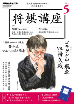 NHK 将棋講座 2019年5月号-電子書籍