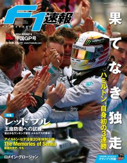 F1速報 2014 Rd04 中国GP号-電子書籍