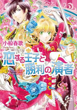 恋する王子と勝利の演者 5-電子書籍