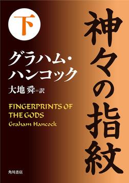 神々の指紋 下-電子書籍