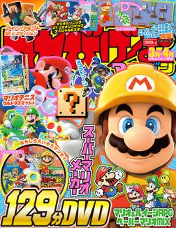 てれびげーむマガジン March 2016-電子書籍