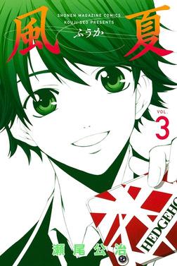 風夏(3)-電子書籍