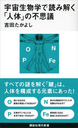 宇宙生物学で読み解く「人体」の不思議-電子書籍