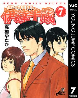 世界一さお師な男 伊達千蔵 7-電子書籍