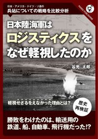 日本陸海軍はなぜロジスティクスを軽視したのか