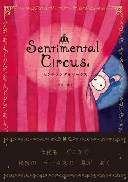 センチメンタルサーカス-電子書籍