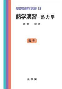 熱学演習-熱力学 基礎物理学選書 18