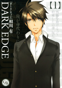 DARK EDGE (1)-電子書籍