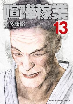 喧嘩稼業(13)-電子書籍