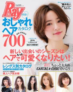Ray特別編集 感動!おしゃれヘアカタログ700-電子書籍