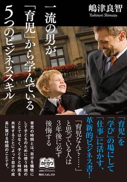 一流の男が「育児」から学んでいる5つのビジネススキル-電子書籍