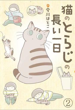 猫のとらじの長い一日(2)-電子書籍