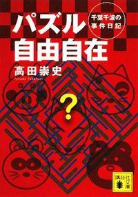 千葉千波の事件日記
