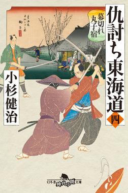 仇討ち東海道(四) 幕切れ丸子宿-電子書籍