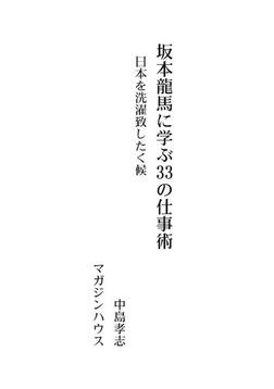坂本龍馬に学ぶ33の仕事術 日本を洗濯致したく候-電子書籍
