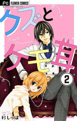 クズとケモ耳【マイクロ】(2)-電子書籍