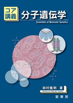 コア講義 分子遺伝学-電子書籍
