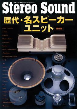 歴代・名スピーカーユニット 保存版-電子書籍
