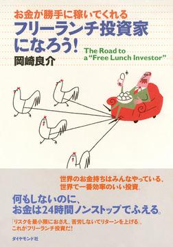 フリーランチ投資家になろう!-電子書籍