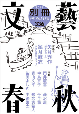 別冊文藝春秋 電子版20号-電子書籍