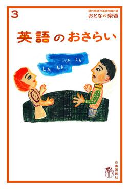 おとなの楽習 (3) 英語のおさらい-電子書籍