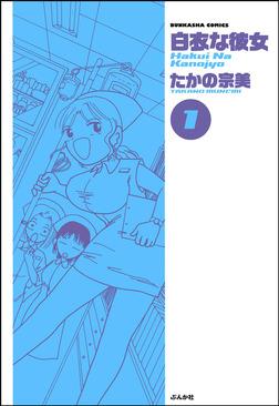 白衣な彼女 1巻-電子書籍