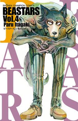 BEASTARS 4-電子書籍