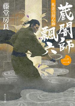 札差の用心棒 蔵闇師 飄六(二)-電子書籍