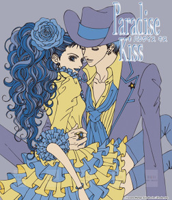『Paradise Kiss(1)』きせかえ本棚【購入特典】-電子書籍