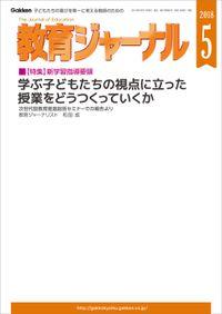 教育ジャーナル 2018年5月号Lite版(第1特集)