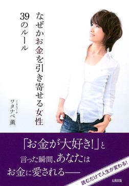 なぜかお金を引き寄せる女性39のルール(大和出版)-電子書籍