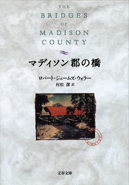 マディソン郡の橋-電子書籍