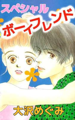 スペシャルボーイフレンド-電子書籍