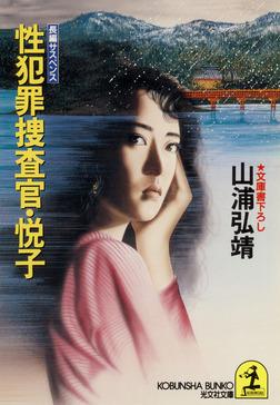 性犯罪捜査官・悦子-電子書籍