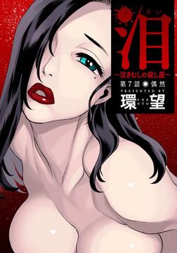 泪~泣きむしの殺し屋~ 分冊版 / 7-電子書籍