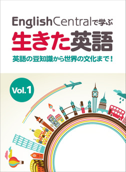 EnglishCentralで学ぶ生きた英語 英語の豆知識から世界の文化まで! Vol.1-電子書籍