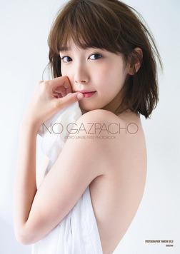飯豊まりえファースト写真集「NO GAZPACHO」-電子書籍