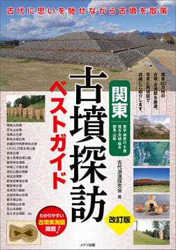 関東 古墳探訪ベストガイド 改訂版-電子書籍