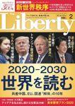 The Liberty (ザリバティ) 2020年2月号