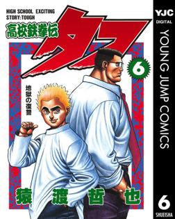 高校鉄拳伝タフ 6-電子書籍