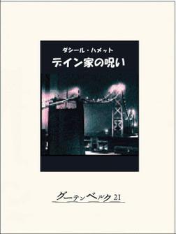 デイン家の呪い-電子書籍