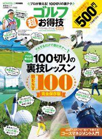 晋遊舎ムック お得技シリーズ122 ゴルフ超お得技ベストセレクション最新版