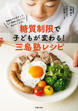 糖質制限で子どもが変わる!三島塾レシピ-電子書籍