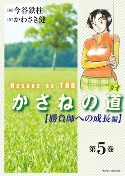 かさねの道(5)【勝負師への成長編】-電子書籍
