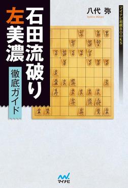 石田流破り 左美濃徹底ガイド-電子書籍