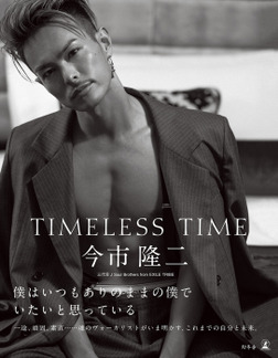 TIMELESS TIME 通常版-電子書籍