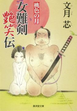 女難剣艶笑伝 桃色の月-電子書籍