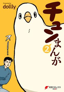 チュンまんが (2)-電子書籍