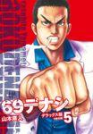 69デナシ DX版