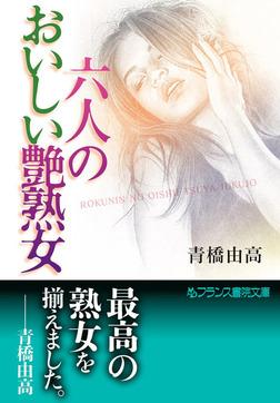 六人のおいしい艶熟女-電子書籍